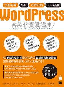 WordPress 客製化實戰講座 - 自製佈景‧外掛‧社群行銷‧SEO優化-cover