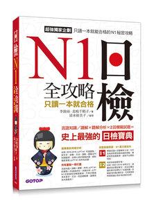 日檢N1 全攻略:言語知識/讀解+聽解 只讀一本就合格(MP3)-cover