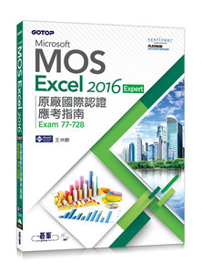 Microsoft MOS Excel 2016 Expert 原廠國際認證應考指南 (Exam 77-728)-cover