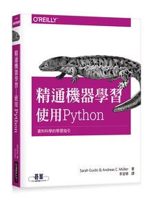 精通機器學習|使用Python (Introduction to Machine Learning with Python: A Guide for Data Scientists)-cover