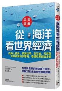 【完全圖解】從海洋看世界經濟:從海上貿易、領海攻防,到石油、天然氣、水產資源的爭奪戰,看懂世界經濟全貌-cover