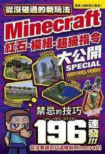 從沒碰過的 Minecraft新玩法:紅石、模組、超級指令196種大公開!-cover