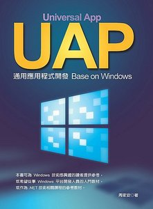 UAP通用應用程式開發 - Base on Windows-cover