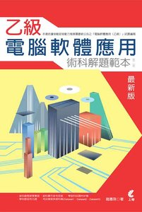 乙級電腦軟體應用術科解題範本-cover