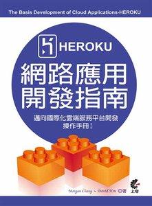 Heroku 網路應用開發指南 (The Basis Development of Cloud Applications-Heroku) ─ 邁向國際化雲端服務平台開發操作手冊, 3/e-cover