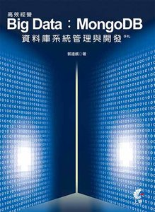 高效經營 Big Data:MongoDB資料庫系統管理與開發手札 (舊名: MongoDB 大數據管理系統實戰指南)-cover