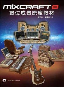 Mixcraft 8 數位成音原廠教材-cover