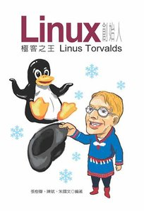 Linux 創始人 - 極客之王 Linus Torvalds-cover