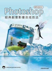 Photoshop 經典創意影像合成技法-適用CS6/CC-cover