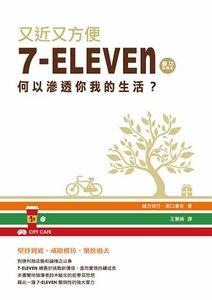 又近又方便:7-ELEVEN何以滲透你我的生活?(慶功典藏版)