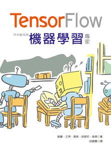 Tensorflow:你也能成為機器學習專家-cover
