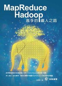 MapReduce - Hadoop 高手的鐵人之路 (舊名: 學 Hadoop 永遠都不遲:從 MapReduce 到 YARN 的演化)-cover