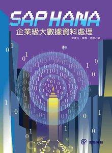 SAP HANA 企業級大數據資料處理 (舊名: 企業級的記憶體+快取資料庫:SAP HANA大數據應用無縫交接)-cover