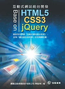 互動式網站前台開發 - Base on HTML5 , CSS3 & jQuery-cover