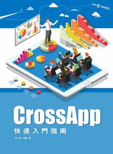 CrossApp 快速入門指南 (舊名: 中文世界也有跨App框架: CrossApp快速建立應用程式)-cover
