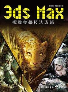 3ds Max極致美學技法攻略-cover