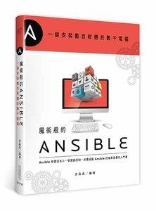 一鍵安裝數百軟體於數千電腦 -- 魔術般的 Ansible-cover