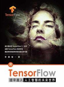 用 TensorFlow 提早進入人工智慧的未來世界-cover