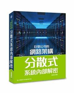 巨型公司的網路架構 -- 分散式系統內部解密-cover