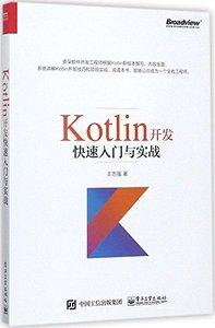 Kotlin 開發快速入門與實戰-cover