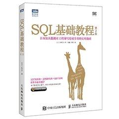 SQL 基礎教程, 2/e-cover