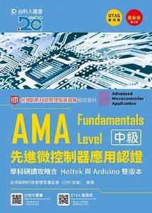AMA Fundamentals Level 中級先進微控制器應用認證學科研讀攻略含 Holtek 與 Arduino 雙版本 - 最新版 (第三版)-cover