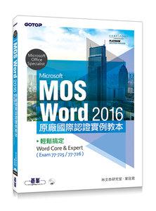 Microsoft MOS Word 2016 原廠國際認證實例教本 | 輕鬆搞定Word Core & Expert-cover