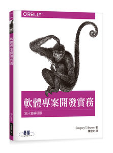 軟體專案開發實務|別只當編程猴 (Programming Beyond Practices: Be More Than Just a Code Monkey)-cover
