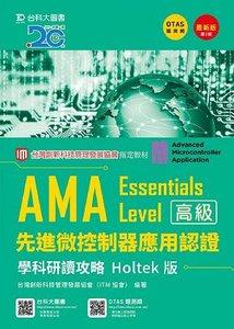 AMA Essentials Level 高級先進微控制器應用認證學科研讀攻略 Holtek 版 - 最新版 (第二版)  -附贈OTAS題測系統-cover