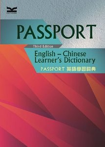 Passport 英語學習詞典 -- Passport English-Chinese Learner's Dictionary, 3/e-cover