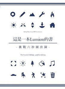 這是一本 Lumion 的書挑戰六秒鐘出圖 -- The 6 second challenge:graphicrendering.-cover