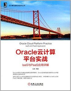 Oracle雲計算平臺實戰:IaaS與PaaS應用詳解-cover
