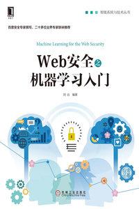 Web安全之機器學習入門-cover