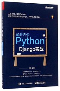 跟老齊學Python:Django實戰-cover