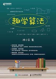 趣學算法-cover