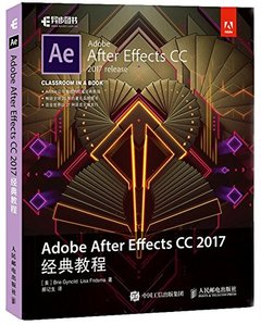 Adobe After Effects CC 2017經典教程-cover