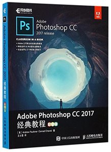 Adobe Photoshop CC 2017經典教程彩色版-cover