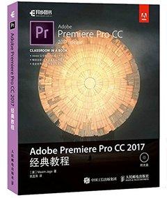 Adobe Premiere Pro CC 2017經典教程-cover
