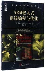 ARM 嵌入式系統編程與優化 (Embedded Systems:ARM Programming and Optimization)-cover