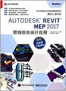 Autodesk Revit MEP 2017管線綜合設計應用-cover