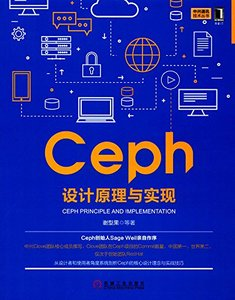 Ceph 設計原理與實現 (Ceph principle and implementation)-cover