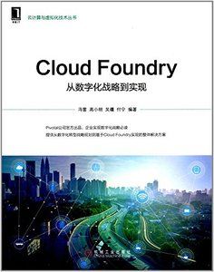 Cloud Foundry : 從數字化戰略到實現-cover