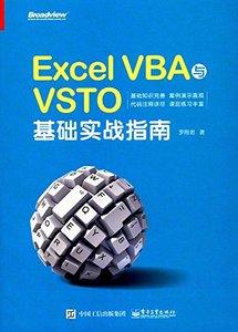Excel VBA 與 VSTO 基礎實戰指南-cover
