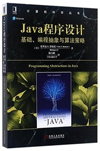 Java程序設計:基礎、編程抽象與算法策略(Programming Abstractions in Java)-cover