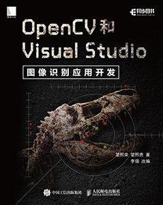 OpenCV和Visual Studio圖像識別應用開發-cover