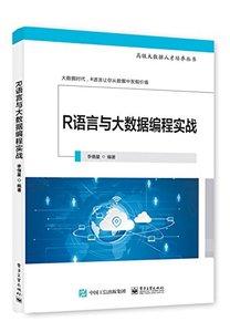 R語言與大數據編程實戰-cover