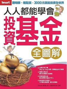 人人都能學會投資基金 (全圖解)-cover