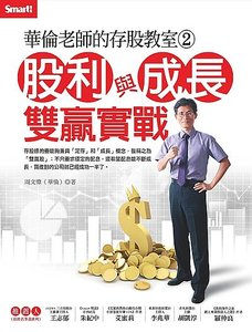 華倫老師的存股教室2:股利與成長雙贏實戰-cover