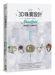 3D珠寶設計:現代設計師一定要會的 RhinoGold 飾品創作與 3D繪製列印-cover