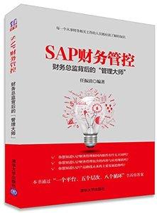 """SAP 財務管控 : 財務總監背後的 """"管理大師""""-cover"""